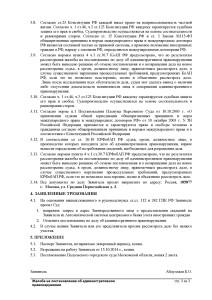 jaloba_na_postanovlenie_o_vidvorenii_3