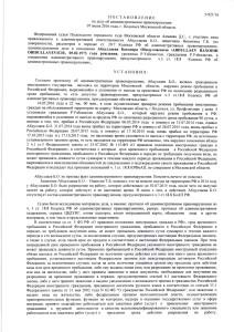 postanovlenie_ob_otmene_vidvoreniya_2