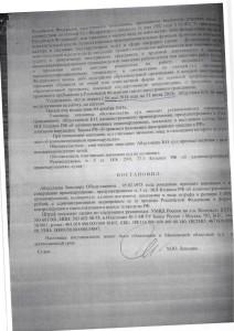 Постановление от 17.05.2016 стр2